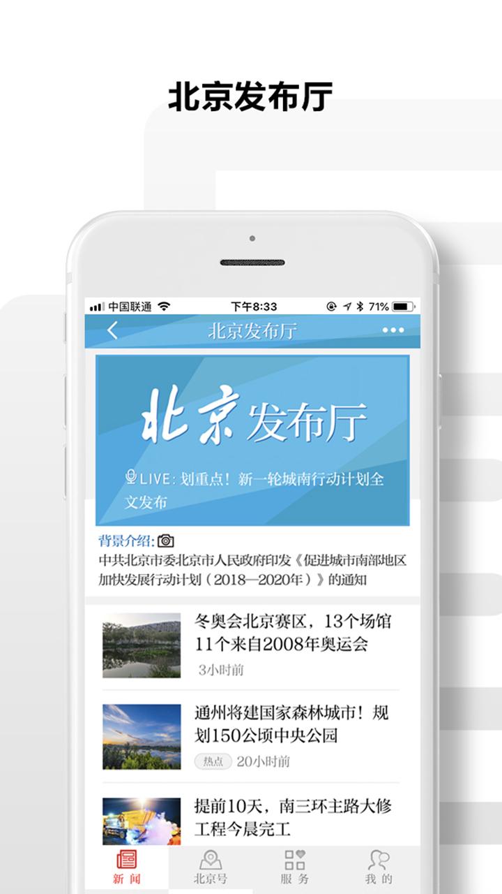 北京朝阳 V2.7.8 安卓版截图2