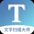 文字扫描大师 V5.6.8 安卓版