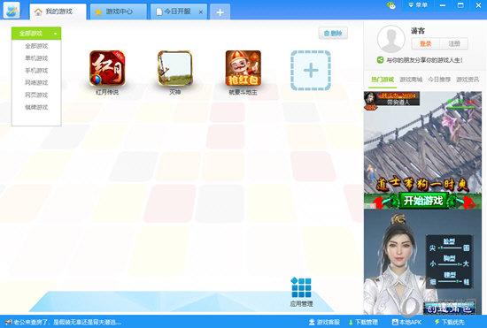 乐游游戏盒