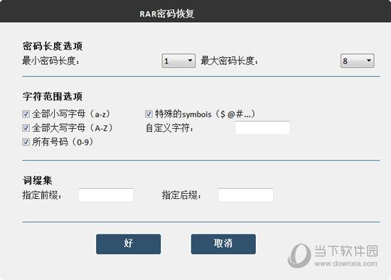 Free Rar Password Recovery(RAR密码强力破解器) V1 5 8 8 免