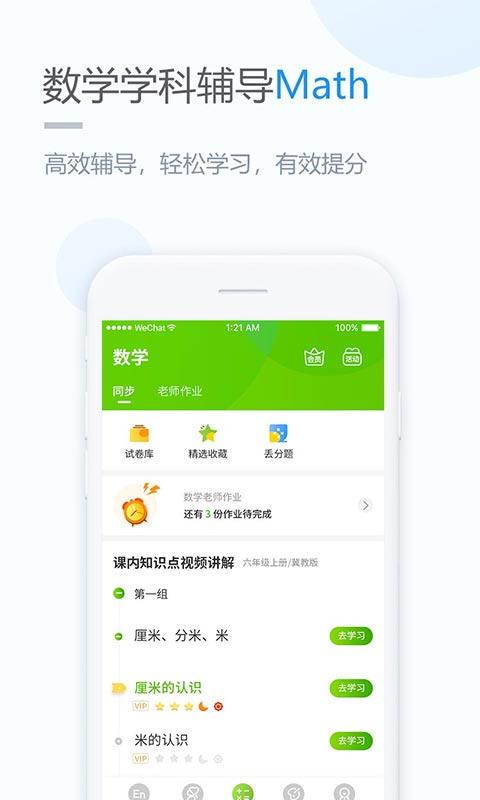 浙教学习 V4.2.0 安卓版截图2