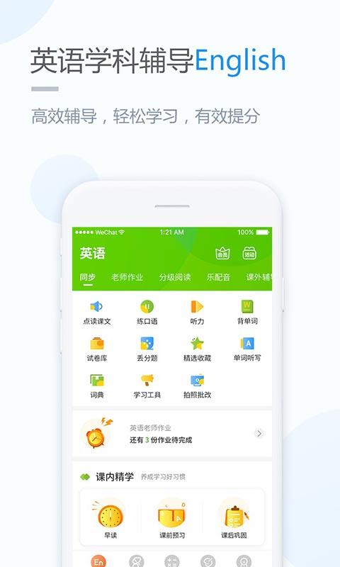 浙教学习 V4.2.0 安卓版截图3