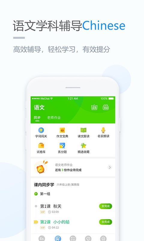 浙教学习 V4.2.0 安卓版截图1
