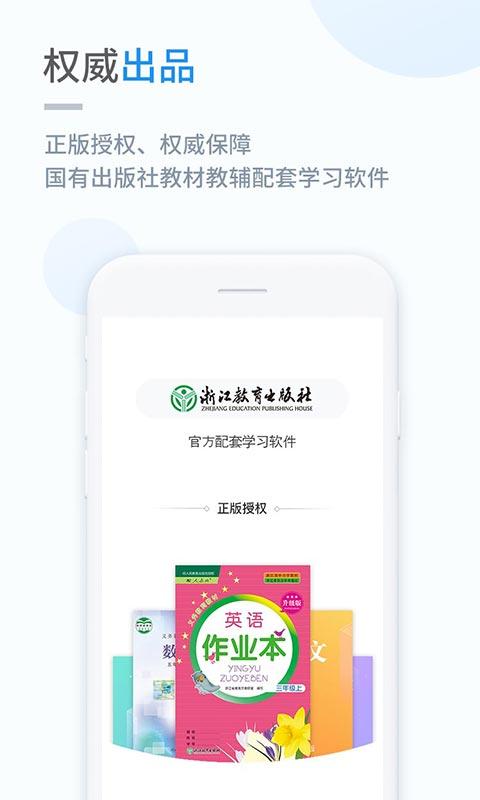 浙教学习 V4.2.0 安卓版截图4