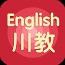 川教英语 V2.4.8.1 安卓版