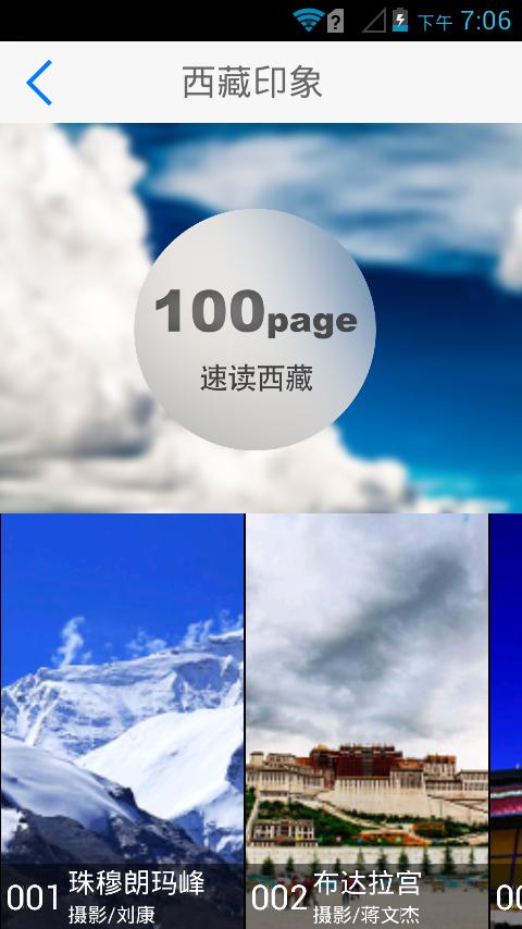 快搜西藏 V2.5.4 安卓版截图2