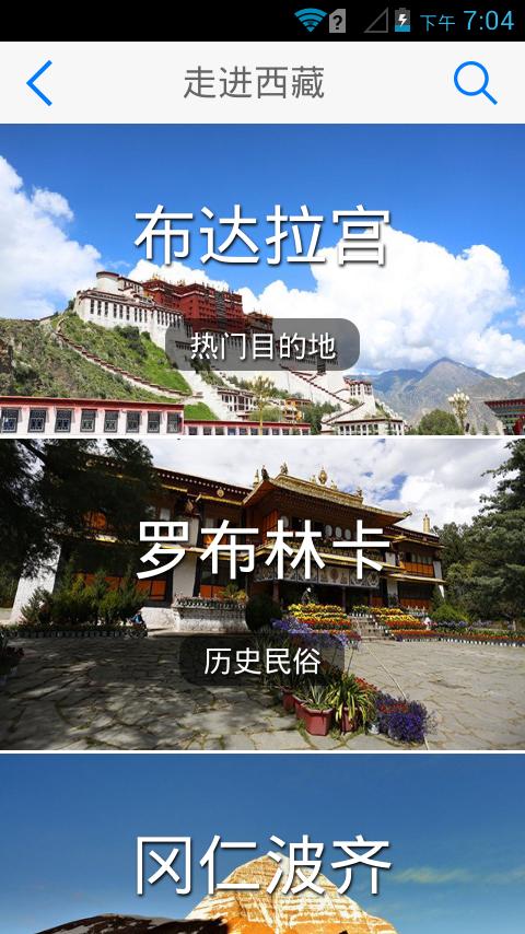 快搜西藏 V2.5.4 安卓版截图1