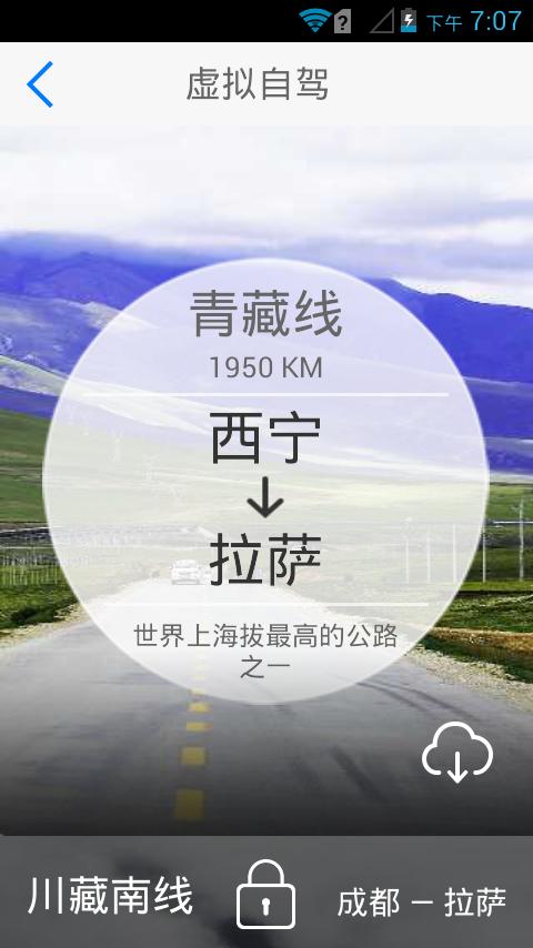 快搜西藏 V2.5.4 安卓版截图3
