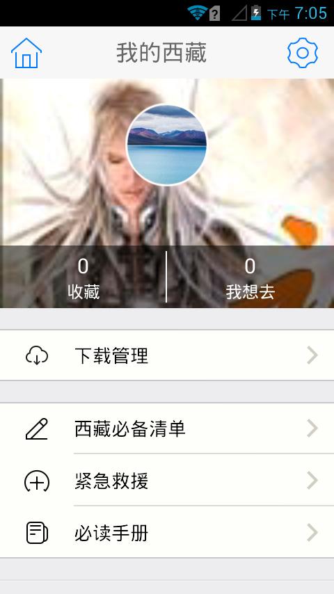 快搜西藏 V2.5.4 安卓版截图4