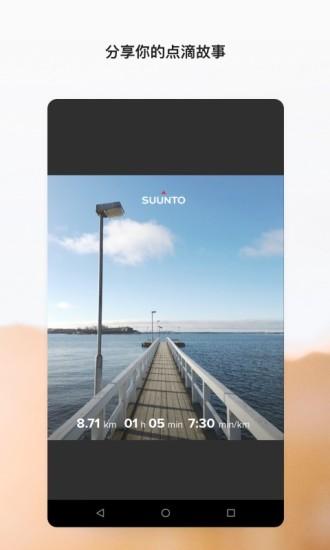 Suunto V3.64.507 安卓版截图2
