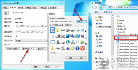 TeamViewer自动更换ID