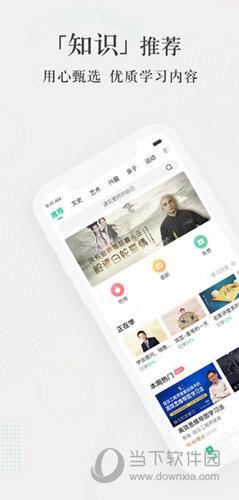 爱奇艺知识iOS版