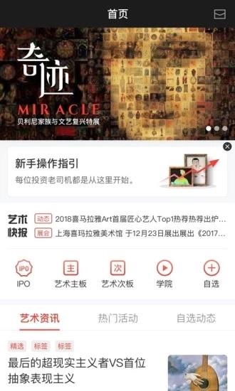 交艺网 V2.4 安卓版截图5