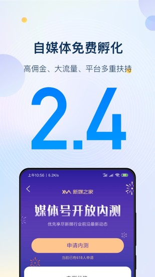 新媒之家 V2.4.1 安卓版截图1