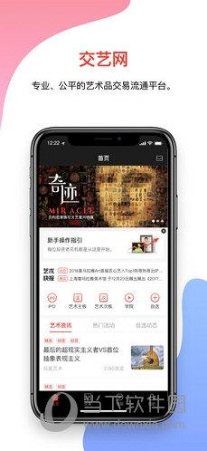 交艺网iOS版