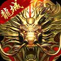 龙城圣歌 V1.5.1 安卓版
