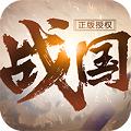 大战国BT版 V1.0.0 安卓版