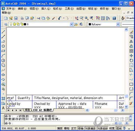 AutoCAD2004迷你版64位免费下载
