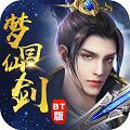 梦回仙剑BT版 V1.0.0 苹果版