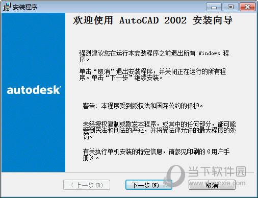 AutoCAD2002简体中文版