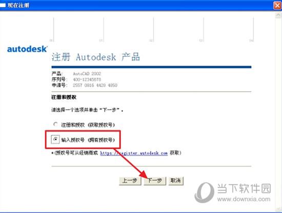 AutoCAD2002注册机