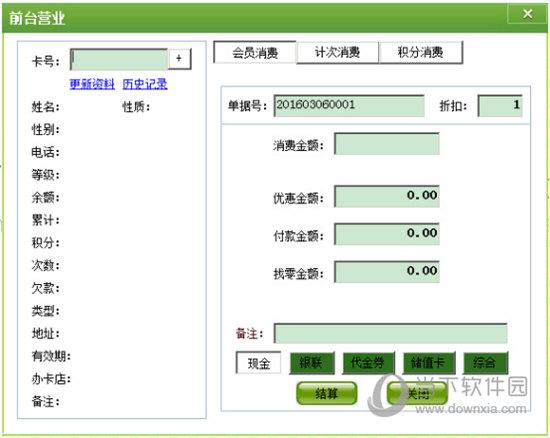 腾新综合管理系统