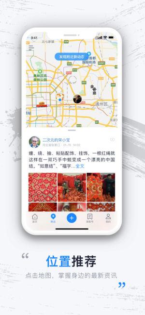 海客新闻 V5.0.6 安卓版截图1