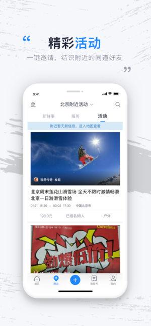 海客新闻 V5.0.6 安卓版截图4