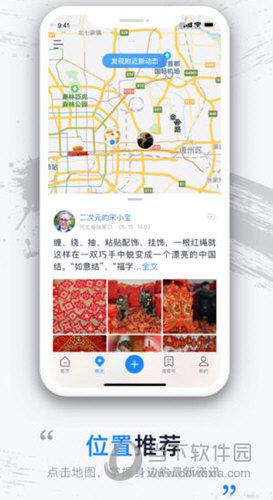 海客新闻iOS版