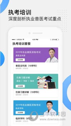好兽医学苑iOS版