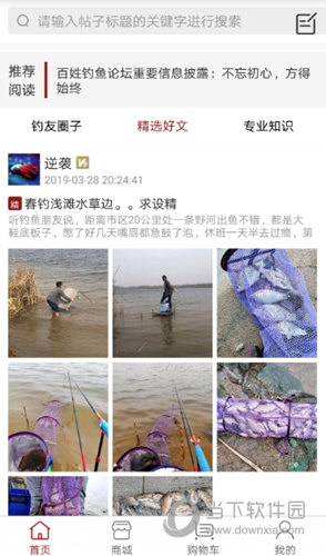 百姓钓鱼论坛app