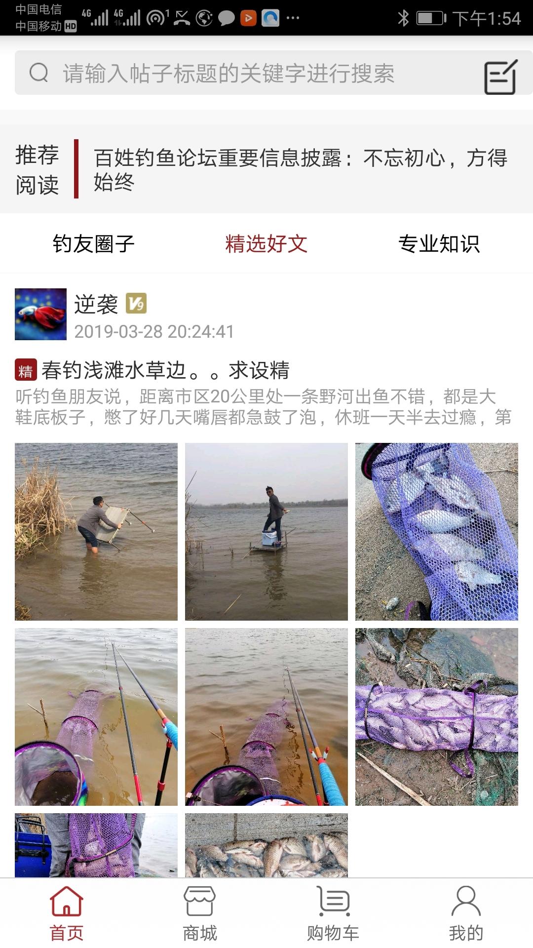 百姓钓鱼论坛 V2.0.3 安卓版截图2