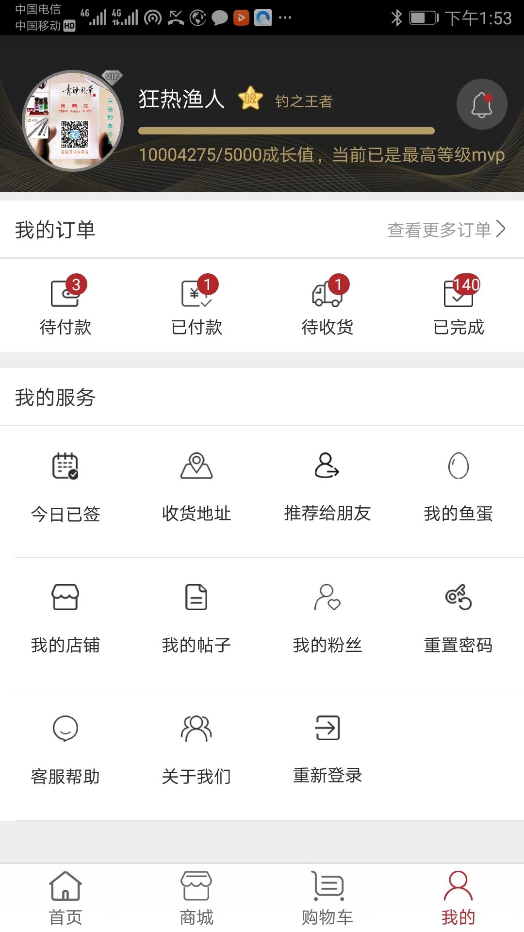 百姓钓鱼论坛 V2.0.3 安卓版截图5