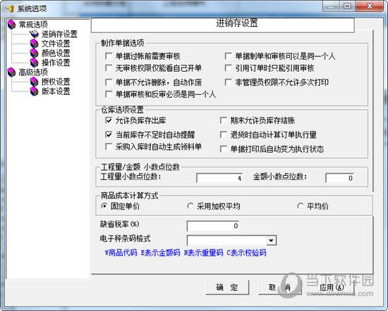 超易工程合同管理软件