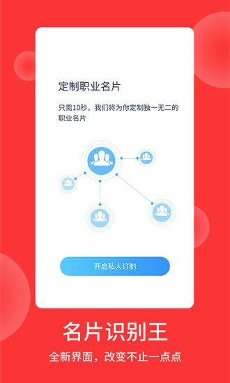 名片识别王 V1.0.1 安卓版截图1