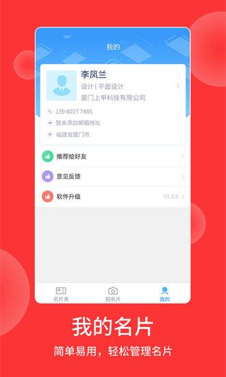 名片识别王 V1.0.1 安卓版截图4