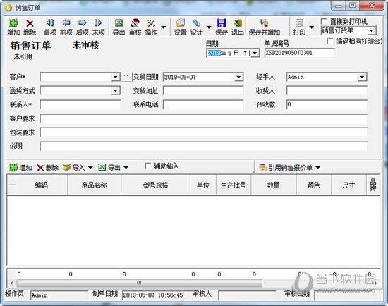 超易仓库管理软件