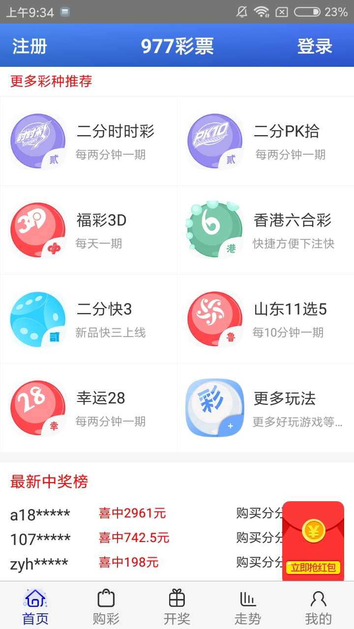 977彩票APP V1.0.0 安卓最新版截图1