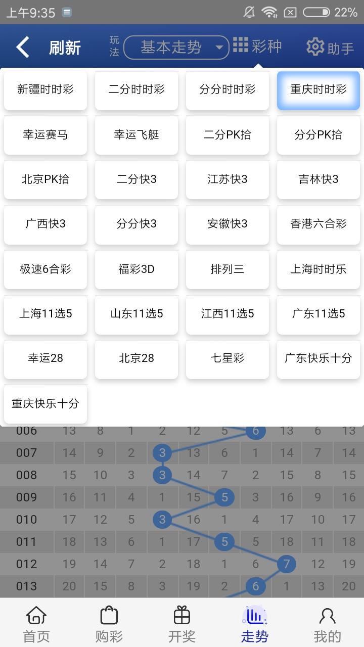 977彩票APP V1.0.0 安卓最新版截图2