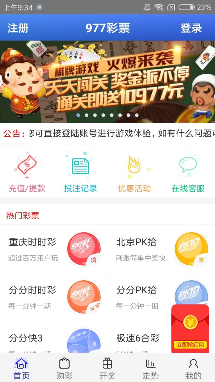 977彩票APP V1.0.0 安卓最新版截图5