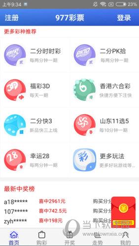 977彩票APP