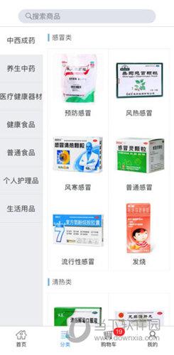 优德医药网app