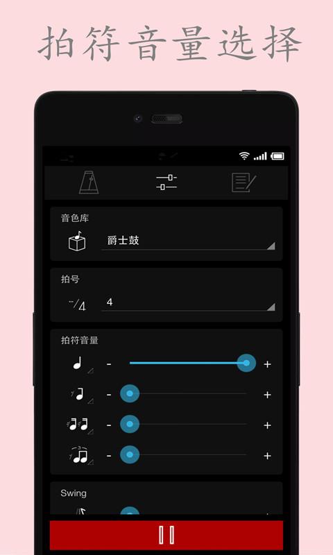 电子节拍器 V2.0 安卓版截图3