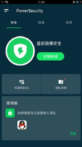 清理手机卫士 V4.2.14 安卓版截图3