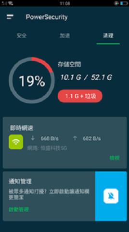 清理手机卫士 V4.2.14 安卓版截图2