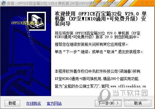 office万能百宝箱USB移动版
