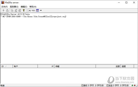 FileZilla Server中文版