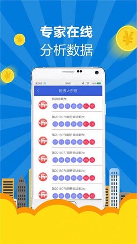 彩6官方下载app 官方版截图2