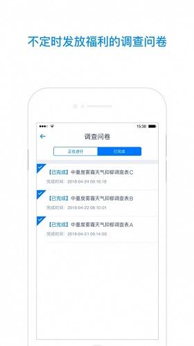 彩6官方下载app 官方版截图3
