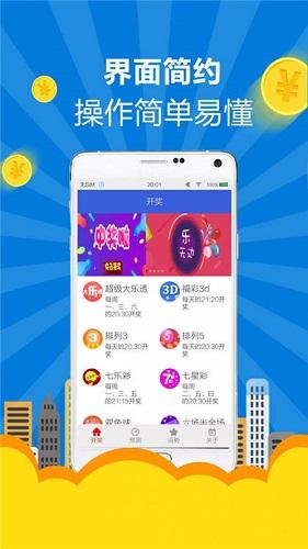 彩6官方下载app 官方版截图4